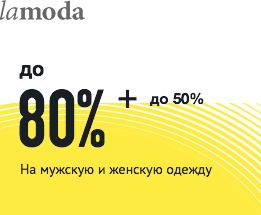 Lamoda До 80 % + До 50 % дополнительно