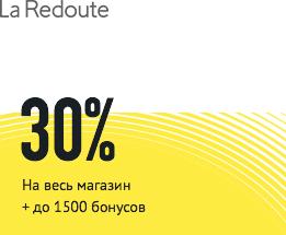 La Redoute 30 %