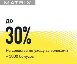 Matrix До 30 %