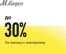 М.Видео До 30 %
