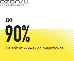 Ozon.ru до 90%
