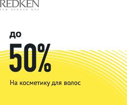 Redken  До 50 %