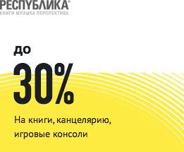 Республика До 30 %