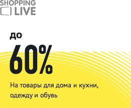 ShoppingLIVE  До 60 %