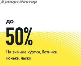Sportmaster.ru До 50 %
