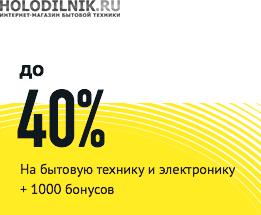 Холодильник.Ру 40 %