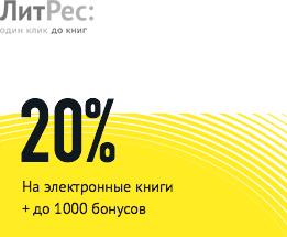 ЛитРес До 20 %