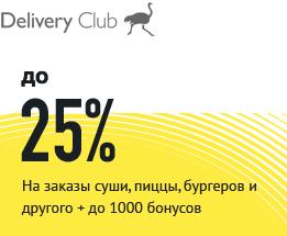Деливери До 25 %