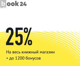 Book24 25 % на 25.11