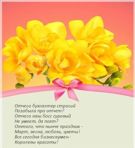 Поздравления с пожеланием женского счастья 9