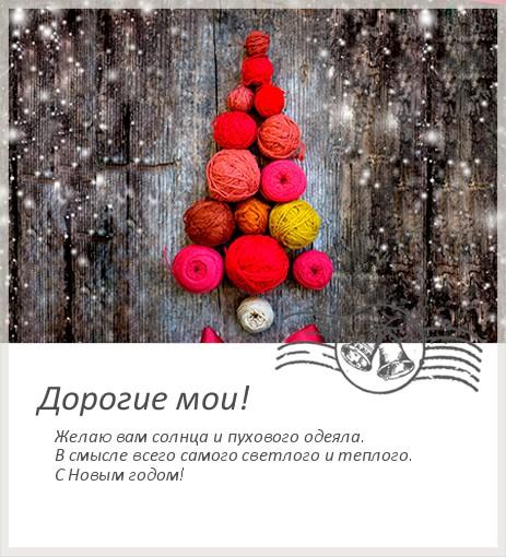 С новый годом поздравления загадай свои желания